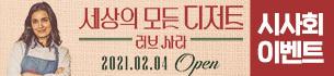 영화 <세상의 모든 디저트: 러브 사라> 시사회 초대 이벤트